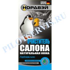Очиститель кожи  Лейзаклин Rossvik спрей  ( 0,5 л )