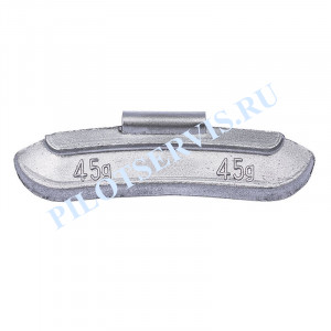 Груз набивной для стальных дисков 45 грамм (50 шт в уп)