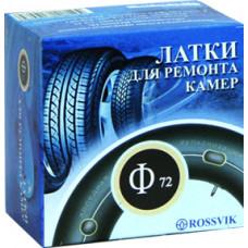 Латка камерная Rossvik Ф72 мм, 100 шт/уп