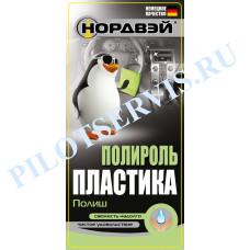 Полироль пластика Россвик Полиш 1 л