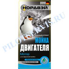 Очиститель двигателя Мотор Rossvik  (1 кг) концентрат