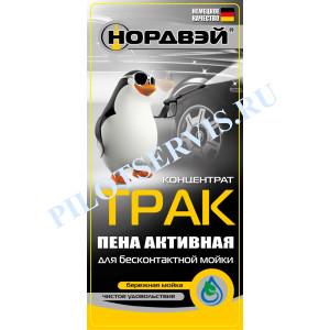 """Активная пена Россвик """"Супер бест Трак""""  20 л"""