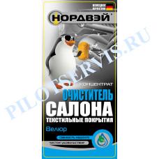 Очиститель салона Велюр Rossvik спрей (0,5 мл)